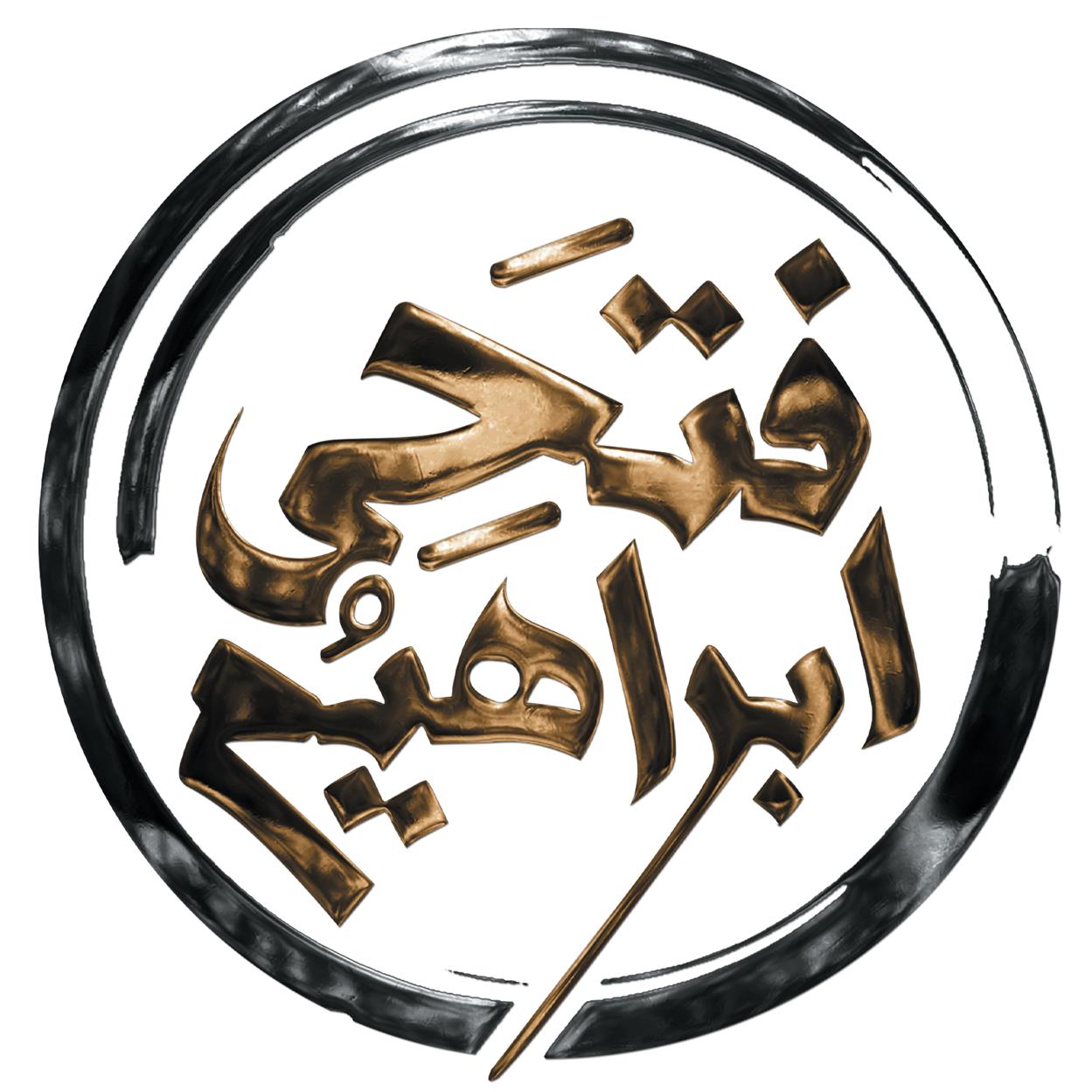 فتحي ابراهيم