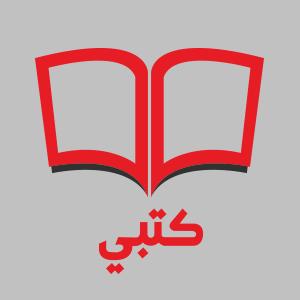 كتبي Kotobi