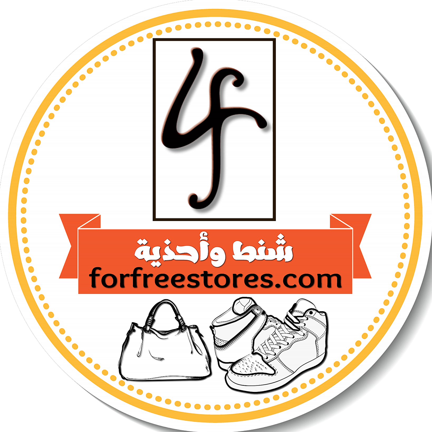 For Free Stores