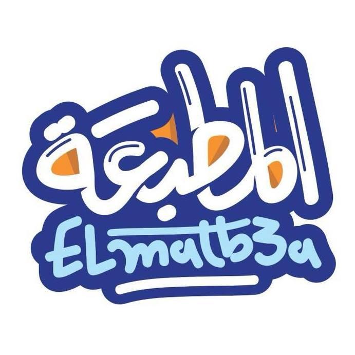 المطبعة El Matbaa