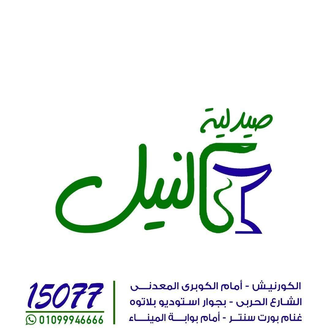 Nile Pharmacy