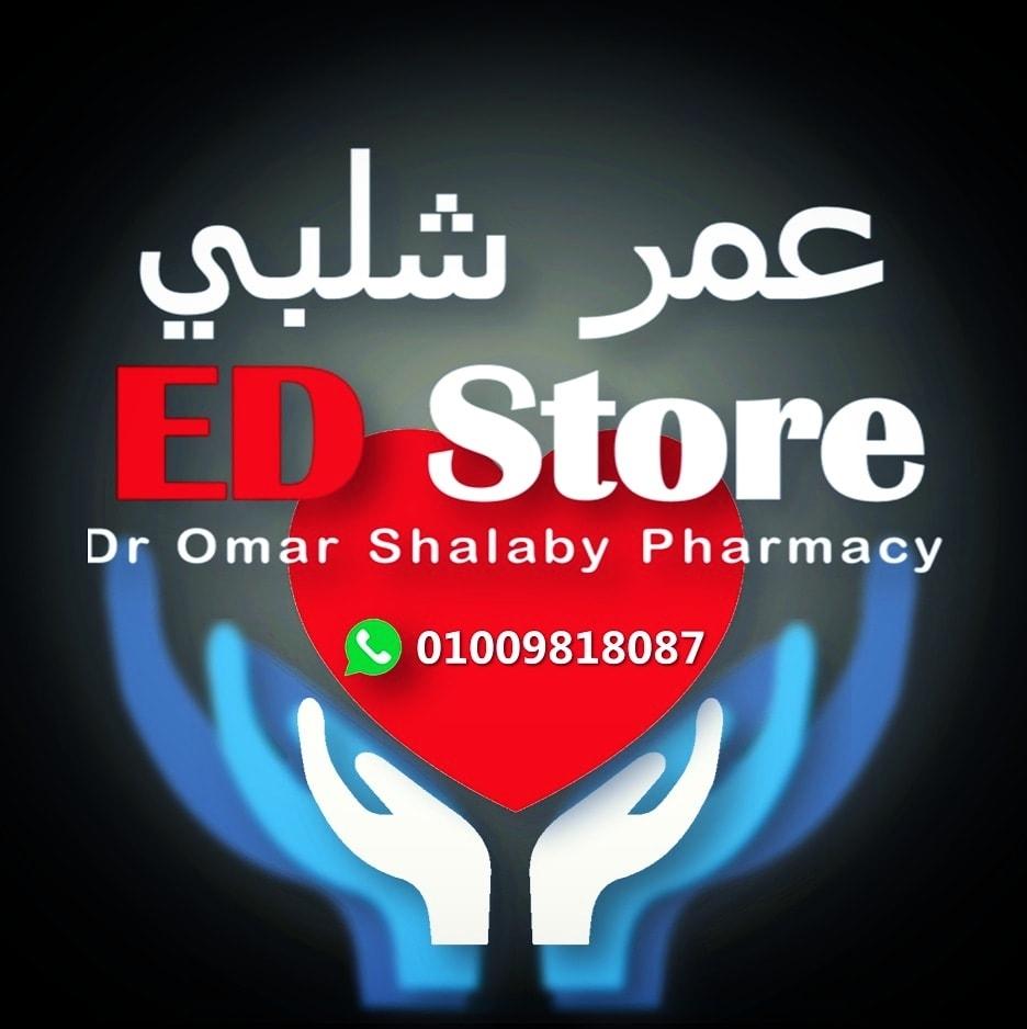 صيدلية عمر شلبي