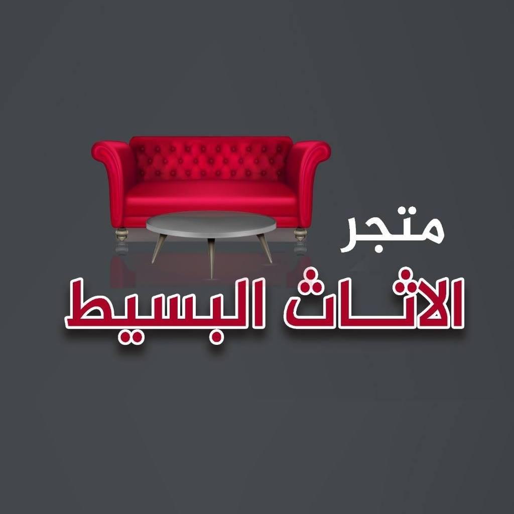 سيمبل فرنتشر Simple Furniture