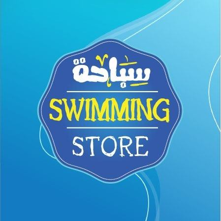 سويمينج ستور مصر Swimming Store
