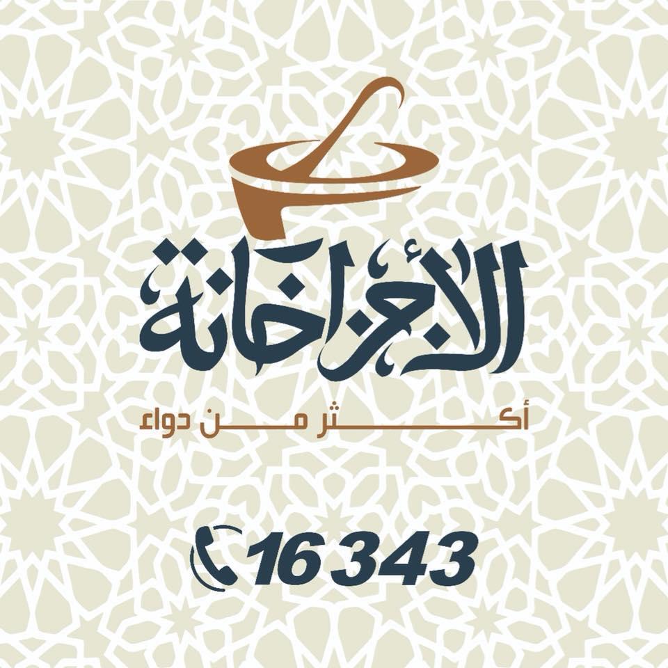 الأجزخانة Al ِِAgzakhana