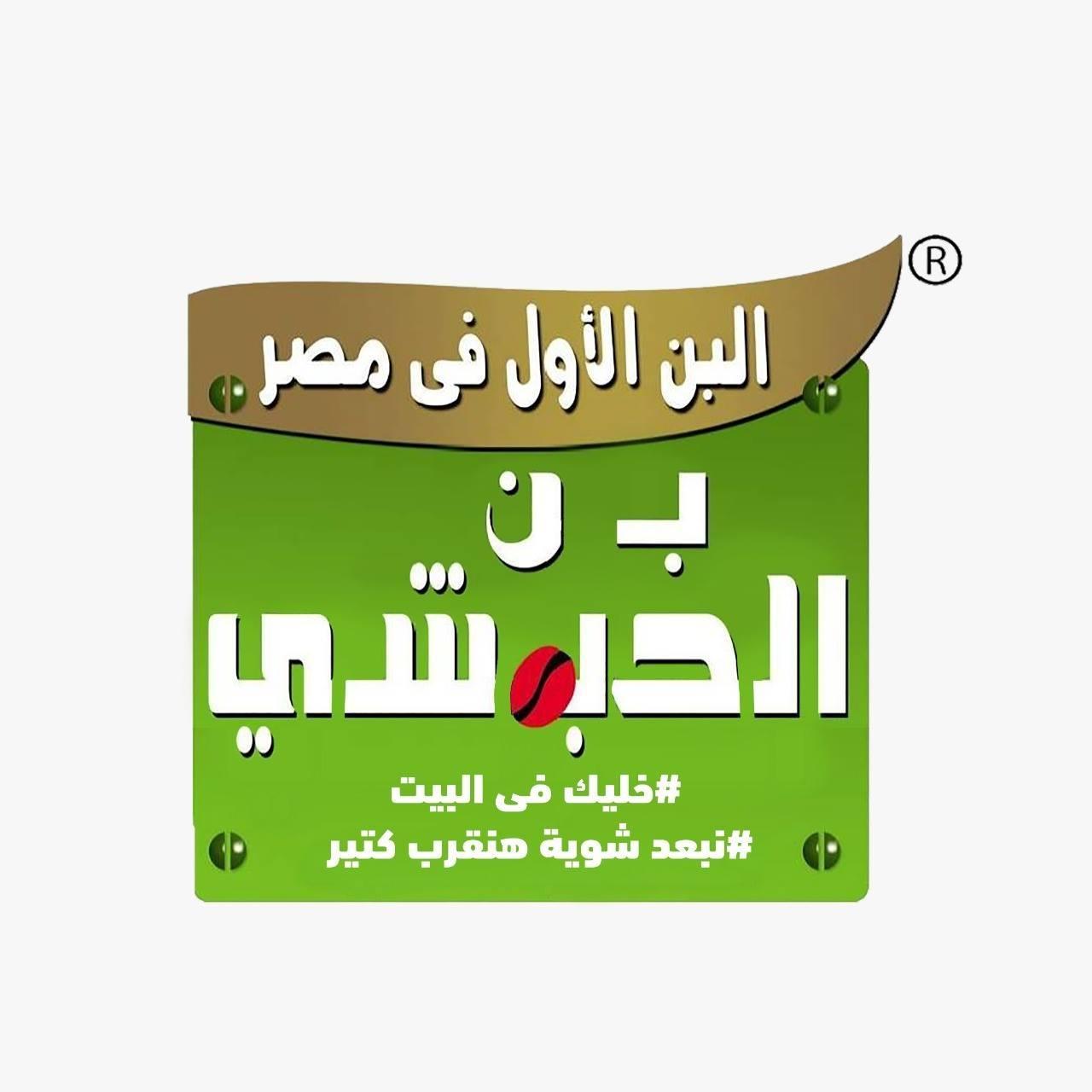Elhabashy Coffee