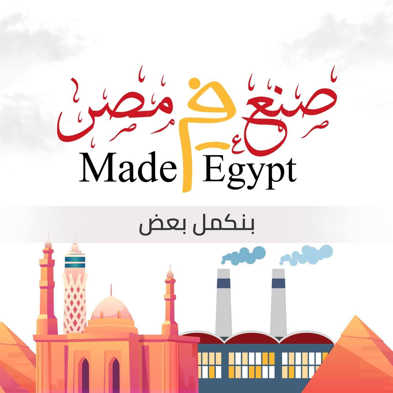 صنع في مصر Made F Egypt
