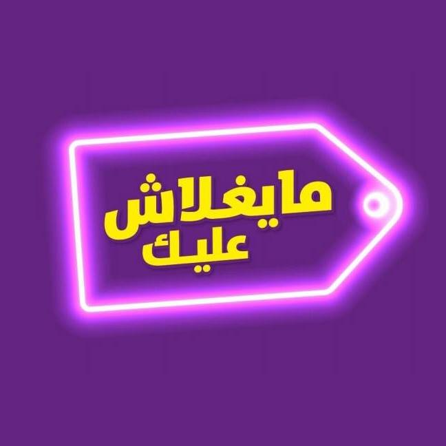 Maye3'lash 3aleek Initiative
