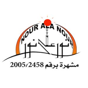 جمعيه نور علي نور الخيري