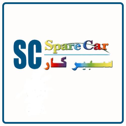 سبير كار Spare Car