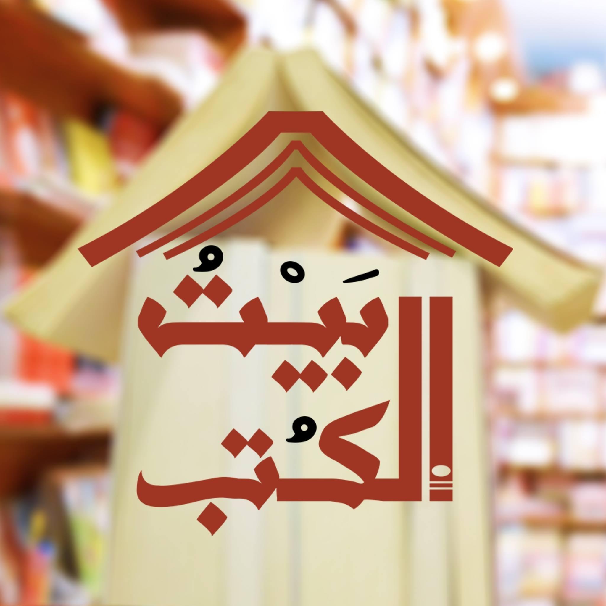 مكتبة بيت الكتب Bayt Alkotob